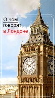 О чем говорят в Лондоне